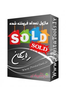 ماژول تعداد فروخته شده پرستاشاپ ماژول های آماری پرستاشاپ