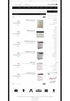 قالب پردیس پرستاشاپ قالب های تجاری پرستاشاپ