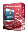 نرم افزار مدیریت پرستاشاپ ماژول های رایگان پرستاشاپ