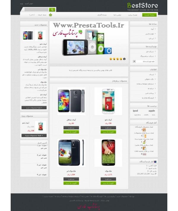 قالب رایگان BestStore پرستاشاپ قالب های رایگان پرستاشاپ