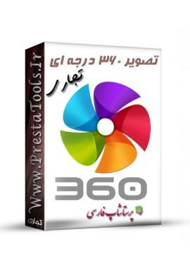 تصویر 360 درجه ای پرستاشاپ ماژول های تبلیغاتی پرستاشاپ