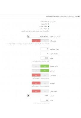 ماژول اسلایدر تولیدکنندگان ماژول های رایگان پرستاشاپ