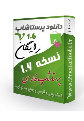 دانلود پرستاشاپ فارسی دانلود پرستاشاپ 1.6