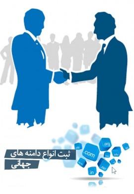 خدمات و پشتیبانی پرستاشاپ خرید دامنه های بین المللی