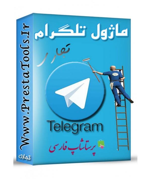 ماژول تلگرام پرستاشاپ ماژول های بهینه سازی پرستاشاپ