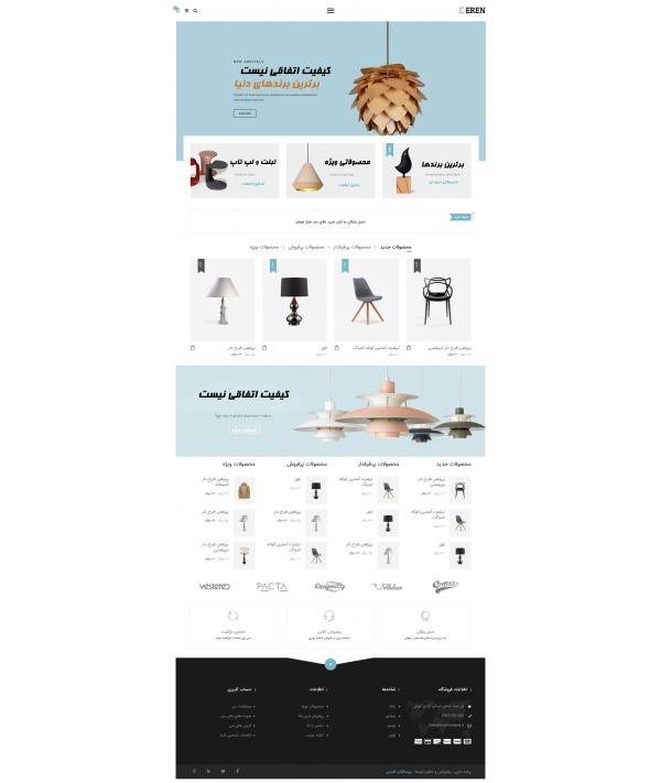 قالب آرمین پرستاشاپ قالب های تجاری پرستاشاپ