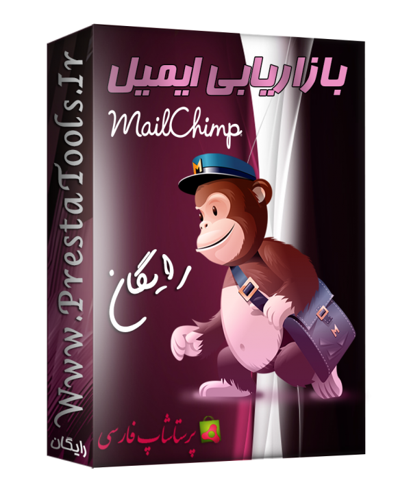 بازاریابی ایمیل Mailchimp پرستاشاپ ماژول های رایگان پرستاشاپ