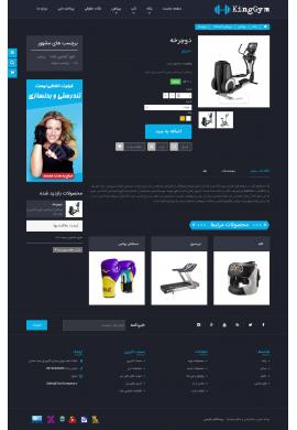 قالب مکمل پرستاشاپ قالب های تجاری پرستاشاپ