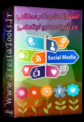 اشتراک خودکار در شبکه های اجتماعی ماژول پرستاشاپ