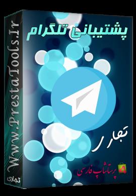 پشتیبانی آنلاین تلگرام پرستاشاپ ماژول پرستاشاپ