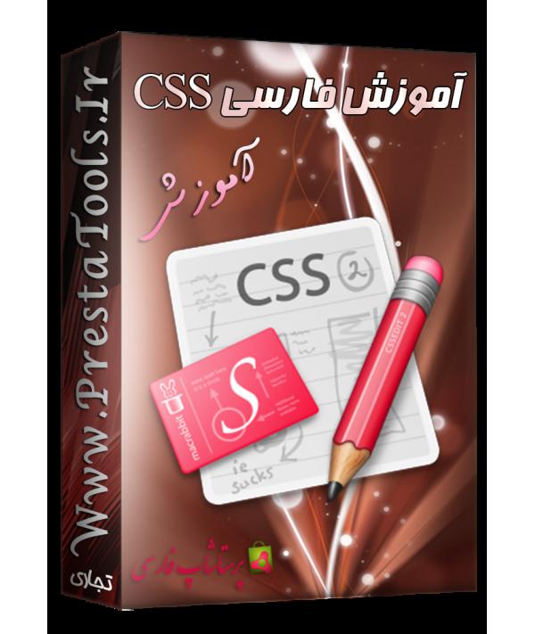 آموزش تصویری فارسی CSS آموزش پرستاشاپ