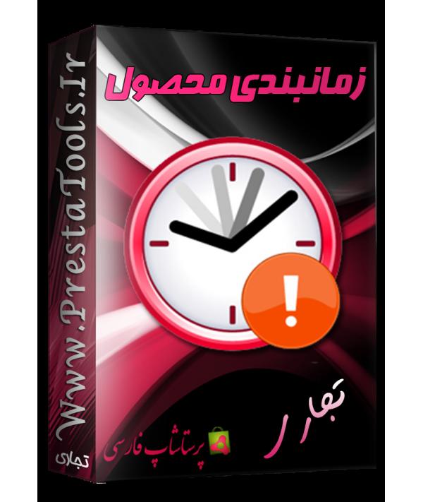 ماژول زمان بندی محصول پرستاشاپ ماژول پرستاشاپ