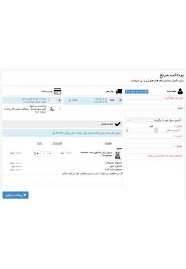 ماژول های بخش کاربری پرستاشاپ ماژول پرداخت در یک صفحه پرستاشاپ