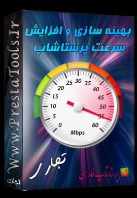 بهینه سازی و افزایش سرعت پرستاشاپ خدمات و پشتیبانی پرستاشاپ