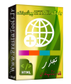 بلوک HTML پیشرفته پرستاشاپ ماژول پرستاشاپ