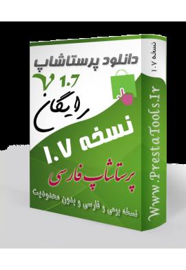دانلود پرستاشاپ فارسی دانلود پرستاشاپ 1.7