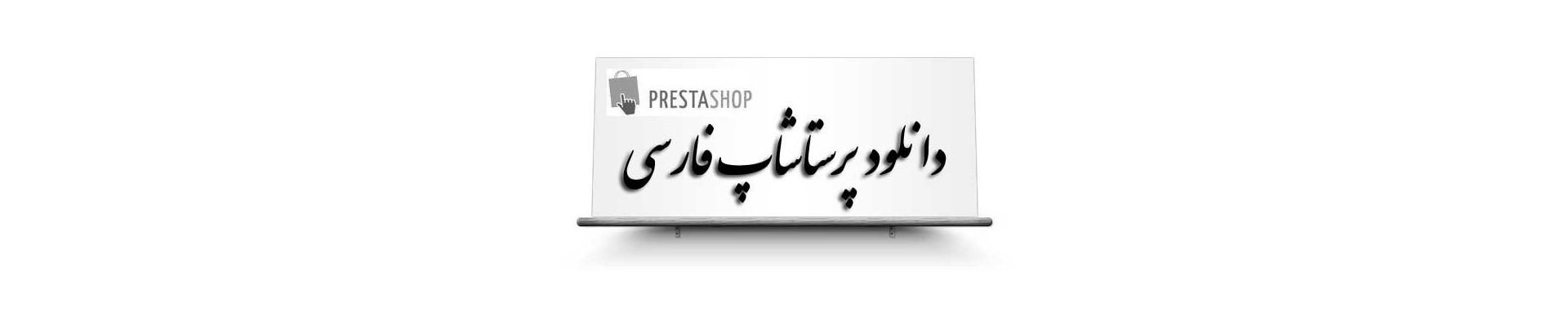 دانلود پرستاشاپ فارسی