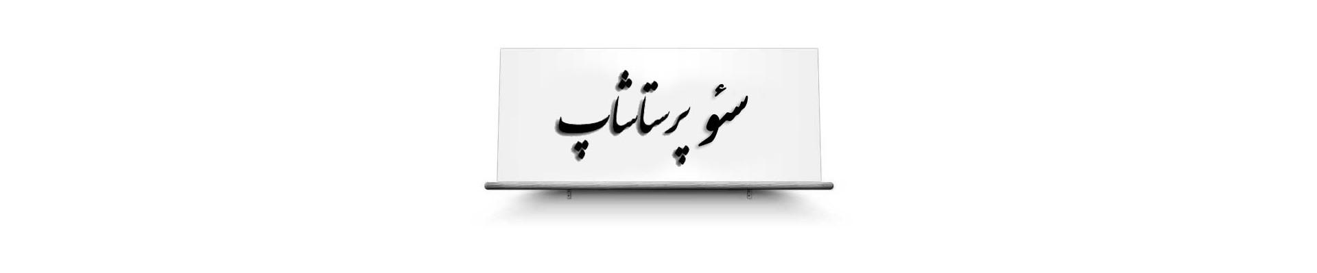 محصولات پرستاشاپ دانلود پرستاشاپ فارسی 1.5-دانلود پرستاشاپ فارسی 1.5