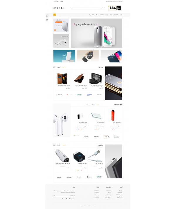 قالب حنا پرستاشاپ قالب های تجاری پرستاشاپ