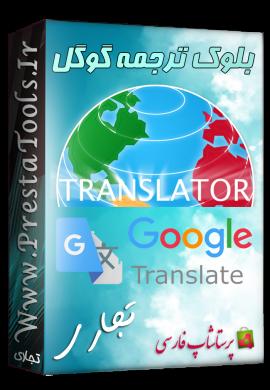 ترجمه گوگل پرستاشاپ