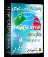 ترجمه گوگل پرستاشاپ ماژول پرستاشاپ