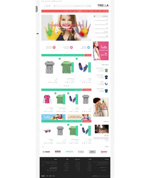 قالب کودک پرستاشاپ قالب های تجاری پرستاشاپ