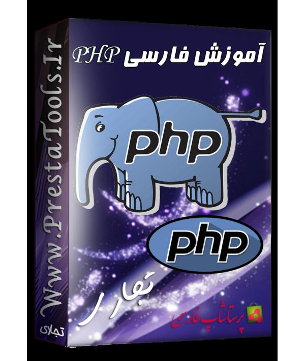 آموزش تصویری فارسی PHP آموزش پرستاشاپ