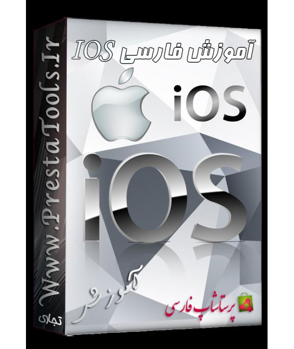 آموزش تصویری فارسی IOS آموزش پرستاشاپ