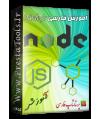 آموزش تصویری فارسی Node.js آموزش پرستاشاپ