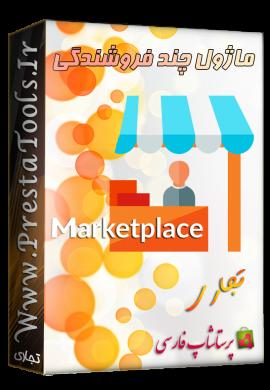 ماژول چند فروشندگی JA Marketplace ماژول پرستاشاپ