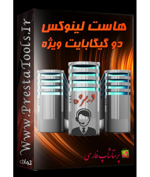 هاست ایران دو گیگ نامحدود با پشتیبانی یکساله پرستاشاپ هاست ویژه پرستاشاپ
