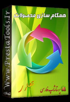 همگام سازی محصولات پرستاشاپ ماژول پرستاشاپ