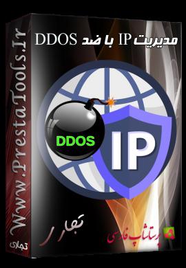 مدیریت IP با ضد DDOS ماژول پرستاشاپ
