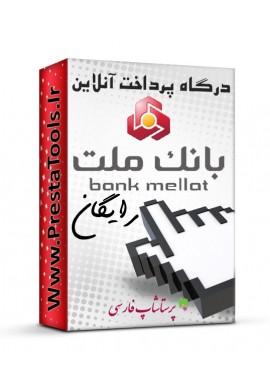 ماژول پرداخت بانک ملت پرستاشاپ ماژول های پرداخت پرستاشاپ