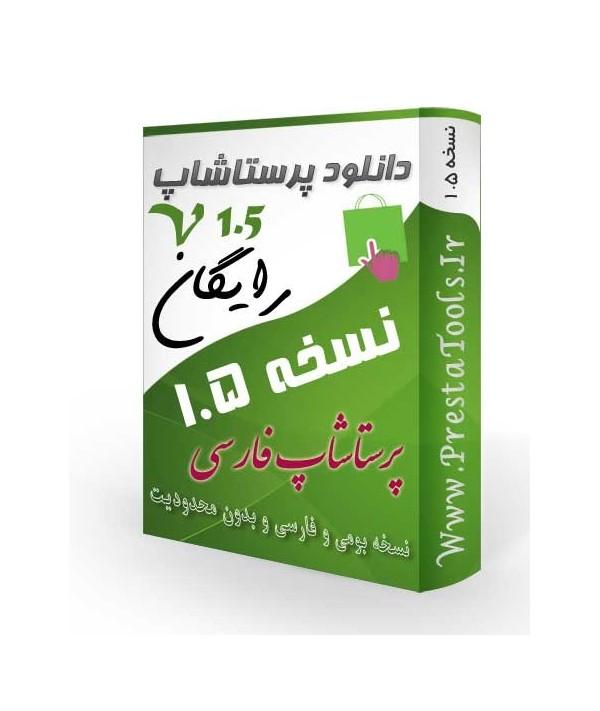 دانلود پرستاشاپ 1.5 دانلود پرستاشاپ فارسی