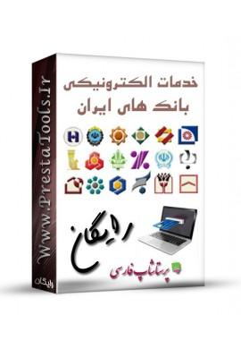 خدمات الکترونیکی بانکی پرستاشاپ ماژول های تبلیغاتی پرستاشاپ