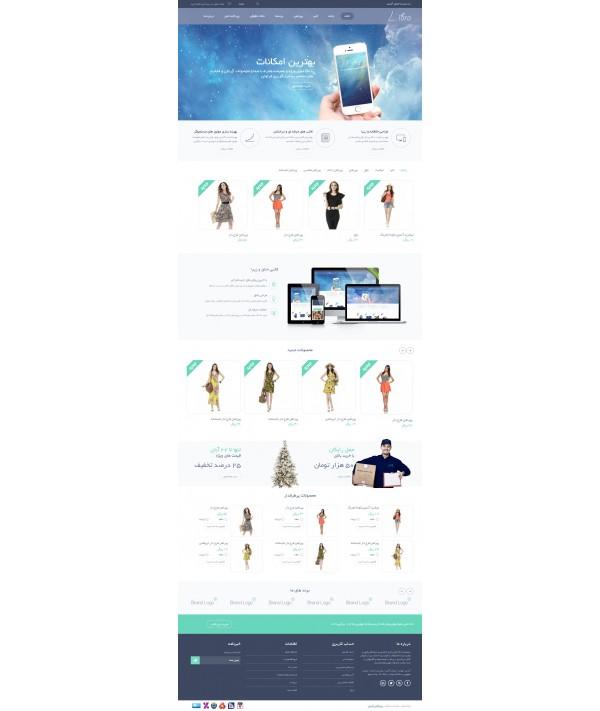قالب فروغ پرستاشاپ قالب های تجاری پرستاشاپ