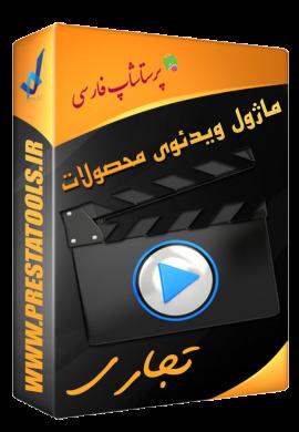 ماژول ویدئوی محصولات پرستاشاپ