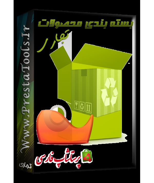 ماژول بسته بندی محصولات پرستاشاپ ماژول های تجاری پرستاشاپ