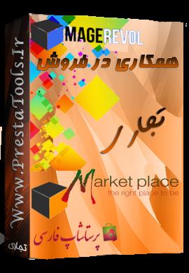 ماژول همکاری در فروش پرستاشاپ ماژول های بخش مدیریت پرستاشاپ