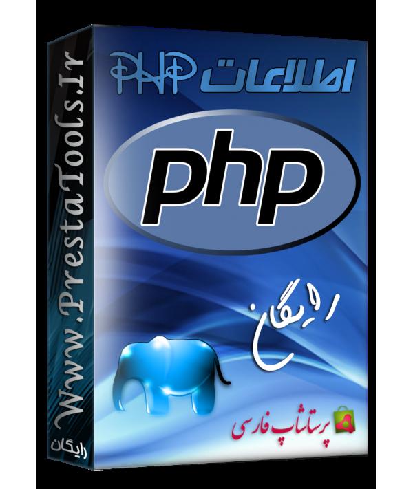 ماژول اطلاعات PHP پرستاشاپ ماژول های رایگان پرستاشاپ