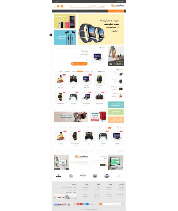 قالب تکنیک پرستاشاپ قالب های تجاری پرستاشاپ