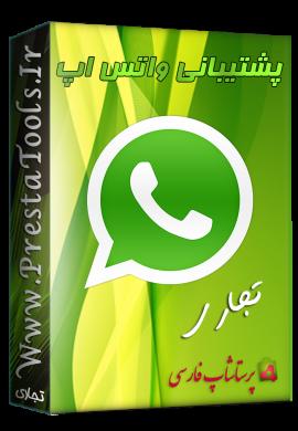 پشتیبانی آنلاین واتس اپ پرستاشاپ ماژول پرستاشاپ