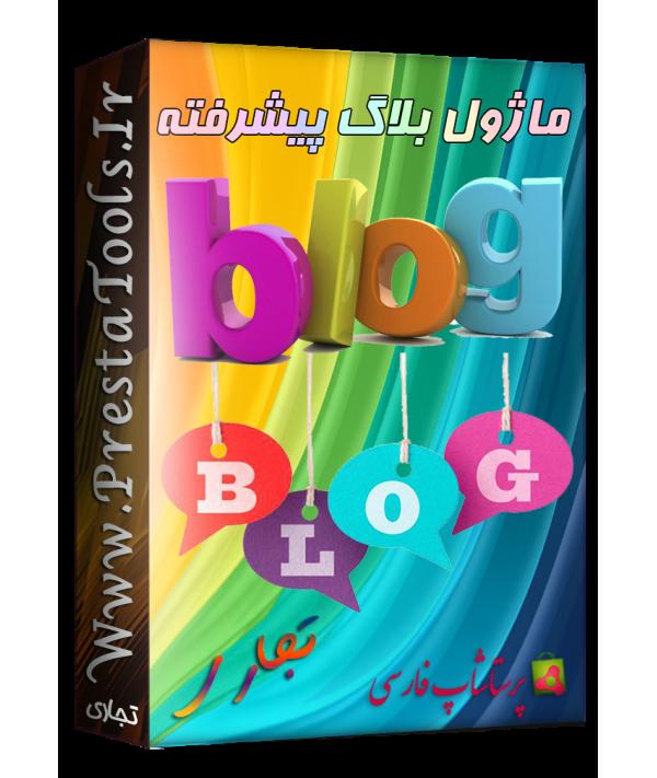 ماژول بلاگ پرستاشاپ ماژول های تبلیغاتی پرستاشاپ