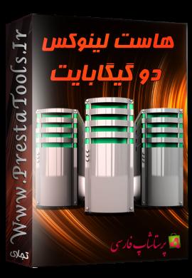 هاست لینوکس دو گیگابایت محدود هاست ویژه پرستاشاپ