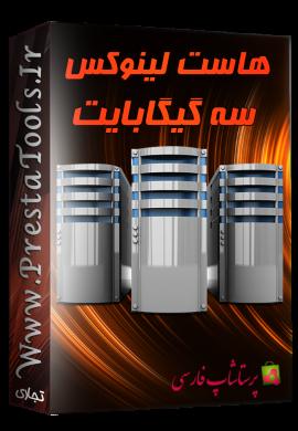 هاست لینوکس 4 گیگابایت نامحدود هاست ویژه پرستاشاپ