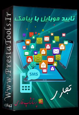 ماژول تایید موبایل با پیامک پرستاشاپ
