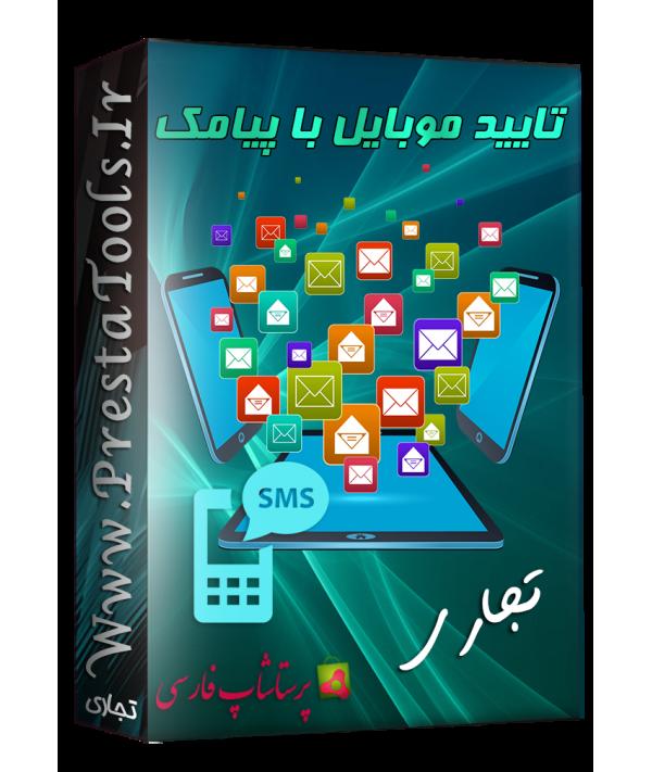 ماژول تایید موبایل با پیامک پرستاشاپ ماژول های تجاری پرستاشاپ