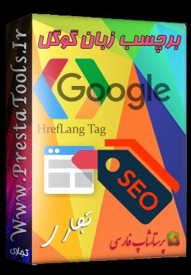 ماژول برچسب زبان گوگل ماژول پرستاشاپ