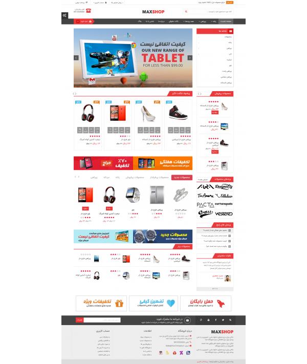 قالب فناوری پرستاشاپ قالب های تجاری پرستاشاپ